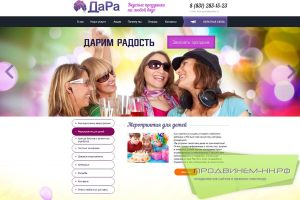 Сайт праздник